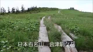 日本百名山会津駒ケ岳登山