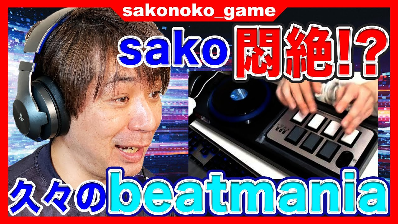 【sako】フルコンボからの・・・悶絶!?【beatmania】