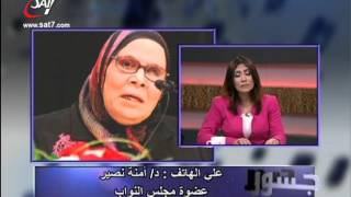 بالفيديو.. آمنة نصير: «ازدراء الأديان» مصيدة لاستهداف أشخاص بعينهم