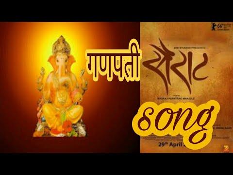 सैराट Ganpati Song 🔥|🔥 Sairat Ganpati Song | Gan Gan Ganpati🔥