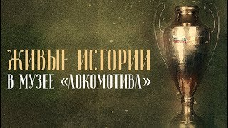 Музей ФК Локомотив