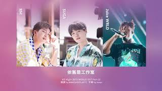 Baixar 防彈少年團, Juice WRLD - All Night (BTS WORLD OST Part.3)