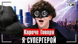 КОРОЧЕ ГОВОРЯ, Я СУПЕРГЕРОЙ / Короче говоря, Очкастый красавчик супер герой