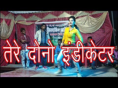 Tere Dono Indicator Bhojpuri Song I Tere Dono Indicator Bhojpuri Song I New Arkestra Dance 2019