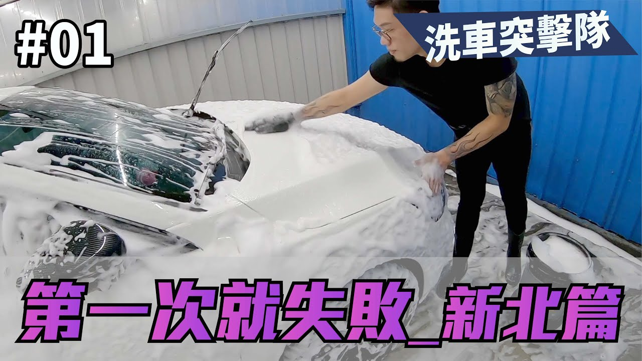 【洗車突擊隊】#01 怎麼會洗車洗到天亮?(寶傑洗車)