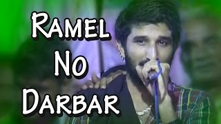 Ramel No Darbar | Part 1 | Nonstop | Gaman Santhal | Gujarati Garba Songs 2015