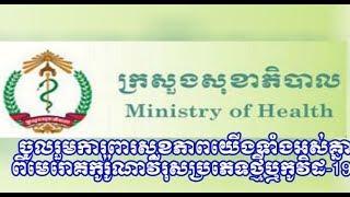 នៅឆ្ងាយពីអ្នកជំងឺកូរ៉ូណា លើសពី១ម៉ែត្រ នោះនឹងគេចផុតពីមេរោគដែលអ្នកជំងឺក្អកឬកណ្តាស់|Khmer News Sharing