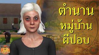 Village of Pop Ghoul | Thai Ghost Legend | WOL World of Legend