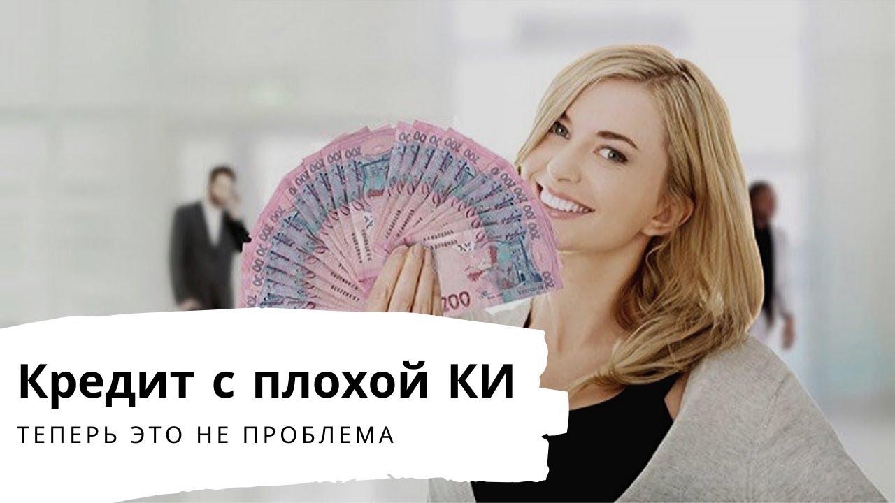 кредит онлайн с плохой кредитной украина