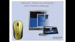 Мышка и клавиатура  PC урок 2