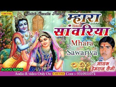 New Rajasthani Bhajan 2018 - Hemraj saini ( Mhara Sawriya - म्हारा सावरिया  ) New Krishna Bhajan