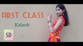First Class : Kalank : SUPER DANCE (SD) Choreography