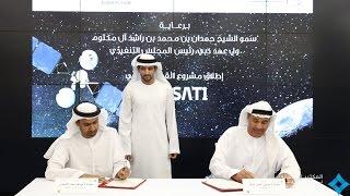 أخبار اقتصادية: توقيع إتفاقية بناء أول قمر صناعي بيئي من نوعه في دبي