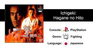 Ichigeki: Hagane no Hito [PS1]
