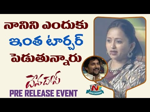 Suma Shocking Comments on Hero Nani   Devadas Audio Launch Event   Akkineni Nagarjuna   NTV Ent thumbnail