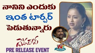 Suma Shocking Comments on Hero Nani | Devadas Audio Launch Event | Akkineni Nagarjuna | NTV Ent