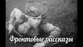 Фронтовая кинохроника и фото настоящих боев Отечественной войны Рассказы ветеранов - военные истории