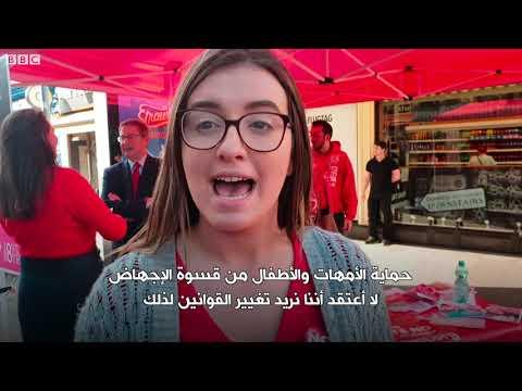 أنا الشاهد: هل أصبح للمرأة الآيرلندية الحق في تقرير مصر حملها؟