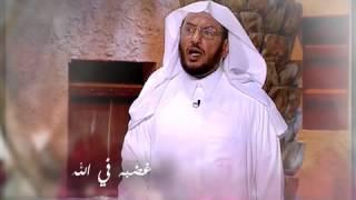 21  غضبه في الله   مع د عبد الوهاب الطريري