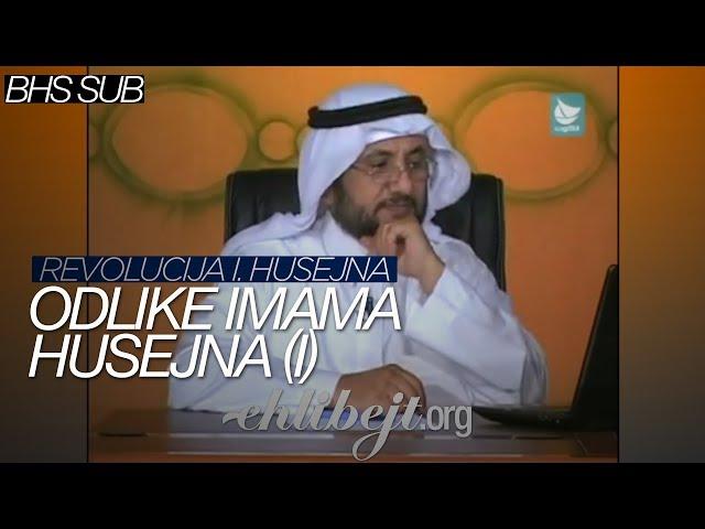 Odlike Imama Husejna (I) (šejh Hasan Farhan Al Maleki)