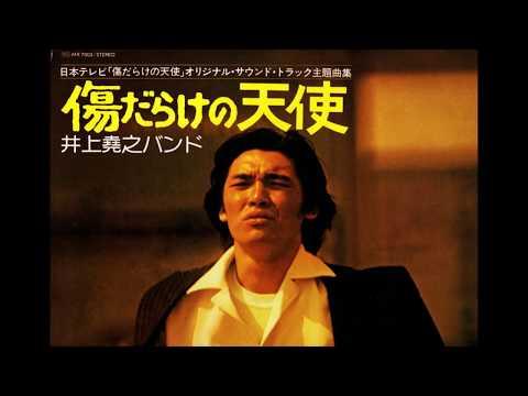 井上堯之バンド「傷だらけの天使」(1975年)メインテーマ~天使の情景M-2 ▶3:05