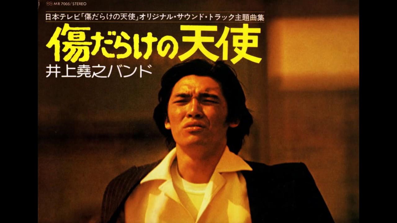 井上堯之バンド「傷だらけの天使」(1975年)メインテーマ~天使の情景M-2