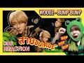 Reaction MYDIEW EP.86 | WOODZ 조승연 - BUMP BUMP MV | บั้มบั้ม!! นัวมากพี่ซึงยอน!!