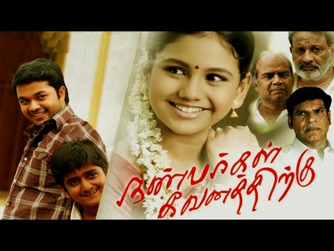 Tamil movies 2015 full movie new releases NANBARGAL KAVANATHIRKU