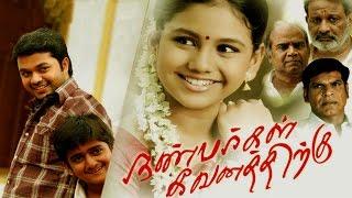 Tamil movies 2015 full movie new releases NANBARGAL KAVANATHIRKU