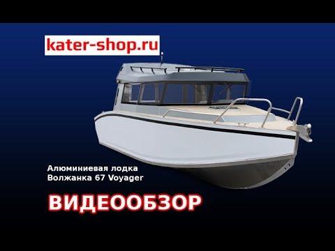 Алюминиевая лодка Волжанка 67 Кабин // Volzhanka 67 Cabin// ОБЗОР // Kater-shop.ru