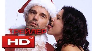 Плохой Санта 2 - Русский Трейлер 2 (2016) Билли Боб Торнтон
