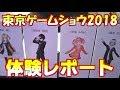 """【TGS】東京ゲームショウでゲーム部プロジェクト""""桜樹みりあ""""ちゃんとお話ししてきたレポート"""