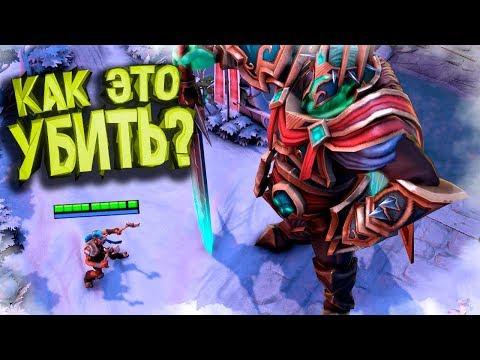 видео: САМЫЙ НЕРЕАЛЬНЫЙ БОСС! — custom boss adventure, dota 2 Кастомки