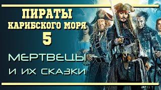 Пираты Карибского моря V - Мертвецы, оказывается, рассказывают клёвые сказки!