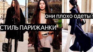 ФРАНЦУЗСКИЙ СТИЛЬ 🥐 Как одеться 🤷🏻♀️Найти свой стиль 🤨Что носить