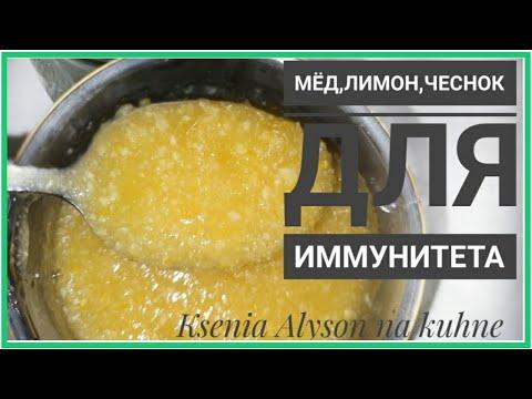 МЁД, ЛИМОН,ЧЕСНОК- настойка для иммунитета и очищения сосудов.