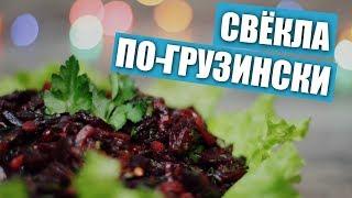 Острая закуска свёкла по-грузински / Рецепты и Реальность / Вып. 235