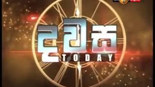 Dawasa Sirasa TV 12th July 2018 Thumbnail