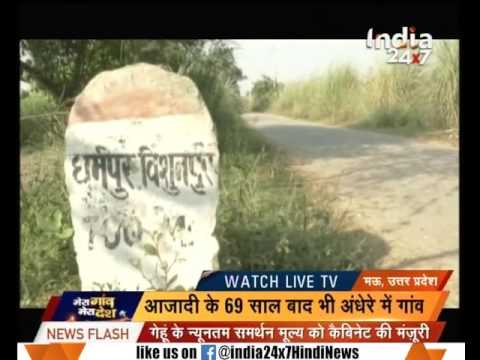 Village in Mau district of Uttar Pradesh still waiting for electricity