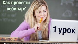 Как провести вебинар. Урок 1. Название, дата, картинка, содержание