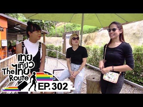 เทยเที่ยวไทย The Route | ตอน 302 | พาเที่ยว โป่งแยง ZIPLINE&JUNGLE COASTER อ.แม่ริม จ.เชียงใหม่
