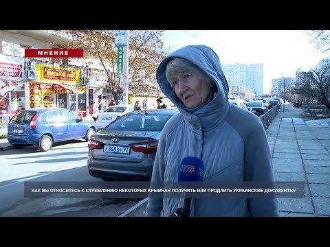 НТС Севастополь: Мнение: Как вы относитесь к стремлению некоторых жителей получить или продлить украинские документы?
