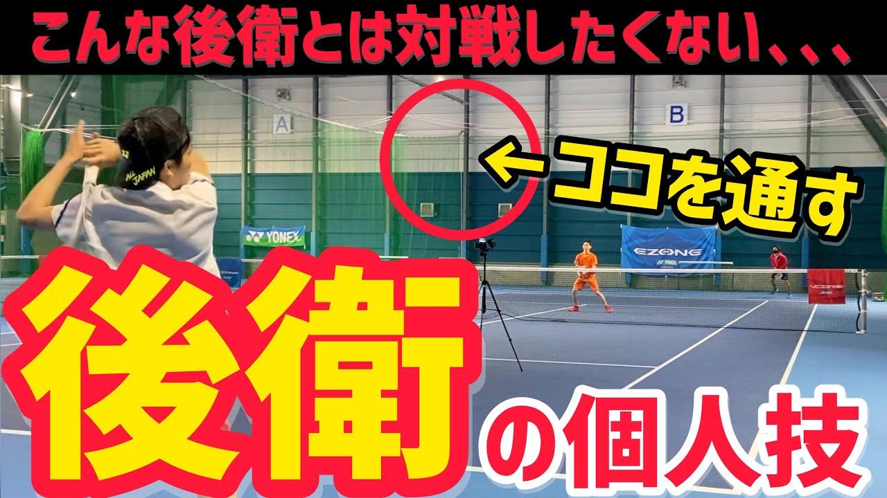【豪速球よりえぐい!】強い後衛は〇〇が上手い!後衛の個人技で得点を取る方法パート3【ソフトテニス】