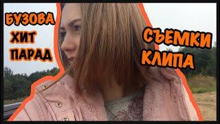 VLOG: Съёмки клипа на песню Ольга Бузова Хит Парад