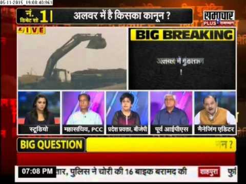 Big Bulletin: Mining Mafia's threat prevailing in Rajasthan's Alwar