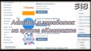 W.K.O.D. 318 - Admitad и заработок на группе вКонтакте