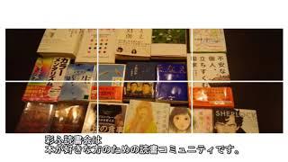 https://iro-doku.com 彩ふ読書会は本が好きな方のための読書コミュニティです。大阪、東京、名古屋で毎月読書会を開催しています。 2018年11月に一周...