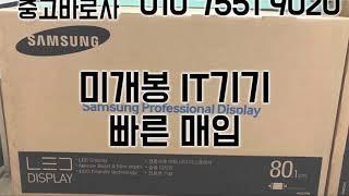 중고/미개봉 맥북, 아이맥, 카메라, 캠코더, 게임기 …