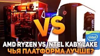Свежие новости только у нас! AMD против Intel - что лучше?