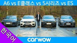 아우디 A6 vs BMW 5시리즈 vs 벤츠 E클래스 vs 렉서스 ES - 이 중 최고는?